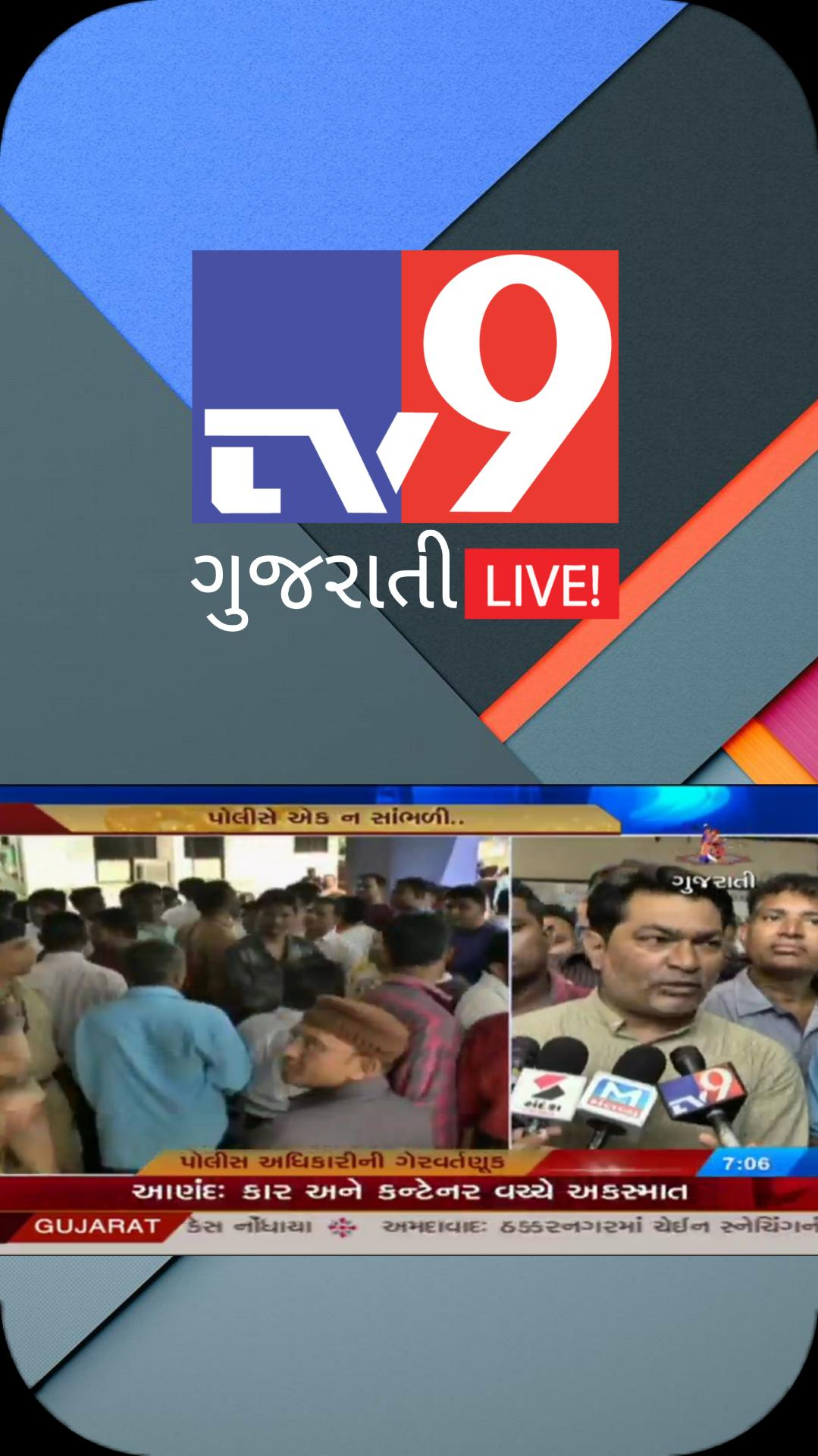 TV9 Gujarati LIVE News for Android - APK Download