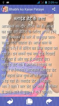 Bhabhi Ko Kaise Pataye : भाभी apk screenshot