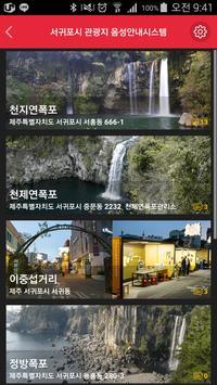 Seogwipo voice guidance apk screenshot