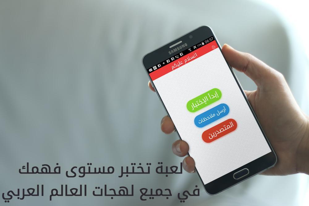 اختبار اللهجات For Android Apk Download