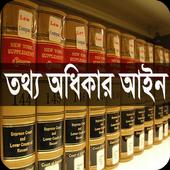 তথ্য অধিকার আইন, ২০০৯ icon