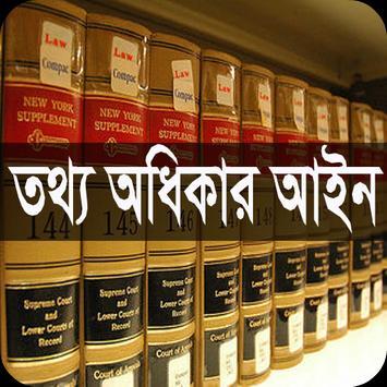 তথ্য অধিকার আইন, ২০০৯ apk screenshot