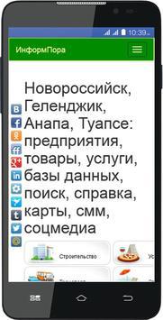 Геленджик и города Побережья poster
