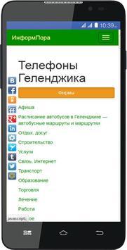 Геленджик и города Побережья apk screenshot