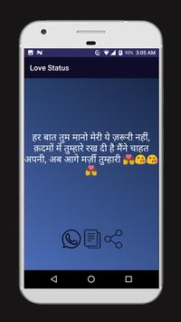 Love Status screenshot 4