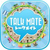 友達・恋人・出会い探しチャットアプリ【トークメイト】 icon