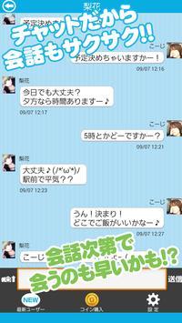友達・恋人・出会い探しチャットアプリ【トークメイト】 apk screenshot