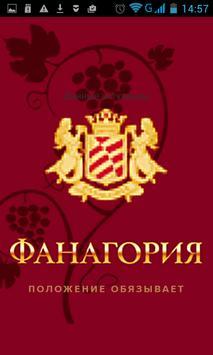"17396 ОАО АПФ ""Фанагория"" poster"