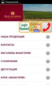 """17396 ОАО АПФ """"Фанагория"""" screenshot 1"""