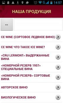 """17396 ОАО АПФ """"Фанагория"""" screenshot 2"""