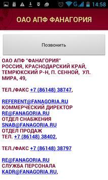 """17396 ОАО АПФ """"Фанагория"""" screenshot 5"""