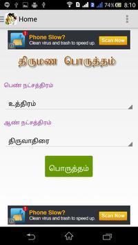 Thirumana Porutham स्क्रीनशॉट 2