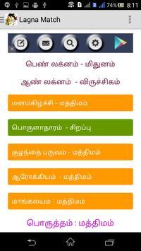 Thirumana Porutham スクリーンショット 5