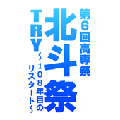 北斗祭 2014 icon