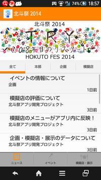 北斗祭 2014 apk screenshot