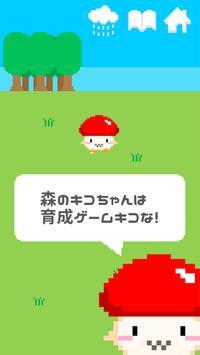 森のキコちゃん poster