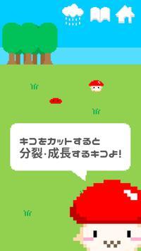 森のキコちゃん screenshot 1