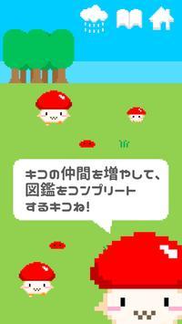 森のキコちゃん screenshot 2