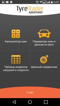 Шинный ассистент TyreTrader poster