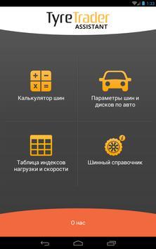 Шинный ассистент TyreTrader apk screenshot