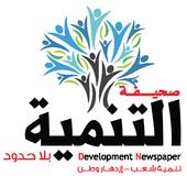 التنمية برس icon