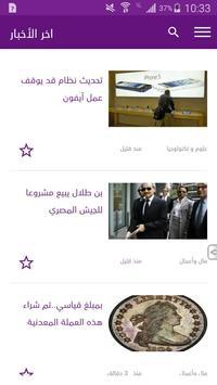 التنمية برس apk screenshot