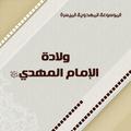 ولادة الإمام المهدي (ع)