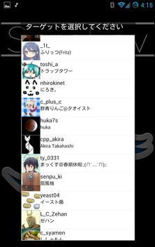 SeinFav apk screenshot