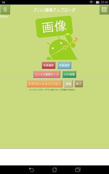 アハハ画像 アップローダーβ 簡単・便利な あっぷろだ apk screenshot