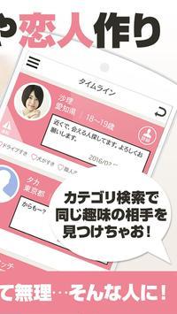 相席deチャット!~友活+恋活掲示板で新しい出会い~ screenshot 3