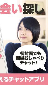 相席deチャット!~友活+恋活掲示板で新しい出会い~ screenshot 1