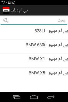Yemen Car Customs screenshot 1