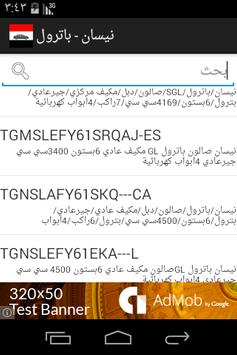 Yemen Car Customs screenshot 2