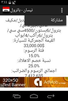 Yemen Car Customs screenshot 4