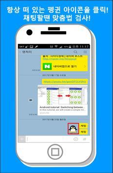 한글 맞춤법 검사기 , 한글공부 , 국어사전 screenshot 2