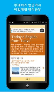 매일 영어공부 - 매일 매일 현명한 습관 apk screenshot