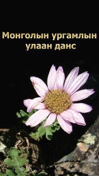 Ургамлын улаан данс /Mongolian Red List of Plant/ poster