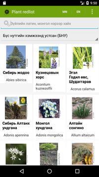 Ургамлын улаан данс /Mongolian Red List of Plant/ screenshot 1