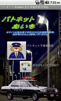 パトネット3 PatNet 愛知県警察提供情報 poster