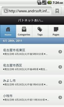 パトネット3 PatNet 愛知県警察提供情報 apk screenshot