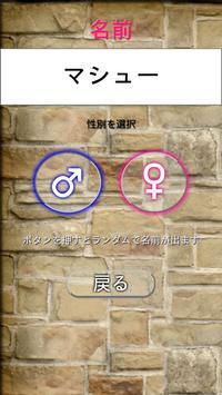 キャラネームメーカー・西洋版 screenshot 1