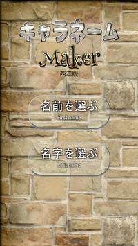 キャラネームメーカー・西洋版 screenshot 4