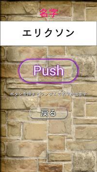 キャラネームメーカー・西洋版 screenshot 7