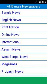 All Bangla Newspapers poster