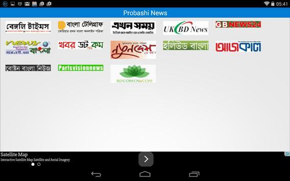 All Bangla Newspapers apk screenshot
