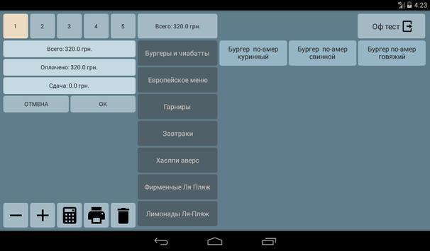 BarBo$$ Fast apk screenshot