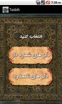 تسبیح Tasbih 포스터