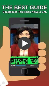 Free Jagobd - Bangla TV Channel Guide screenshot 1