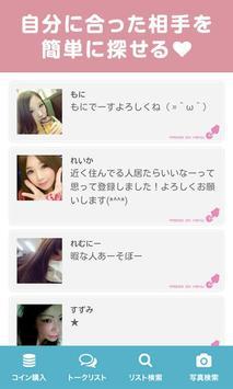 無料の出合いアプリ-ブレンドトーク-恋活~友達探しの出会い系 screenshot 3
