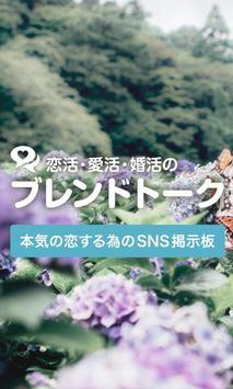無料の出合いアプリ-ブレンドトーク-恋活~友達探しの出会い系 poster